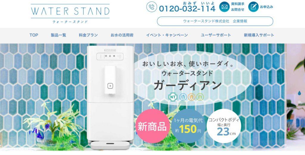 waterstand