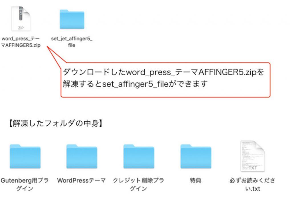 affinger_install1