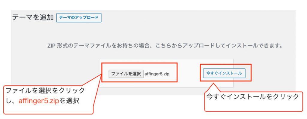 affinger_install5