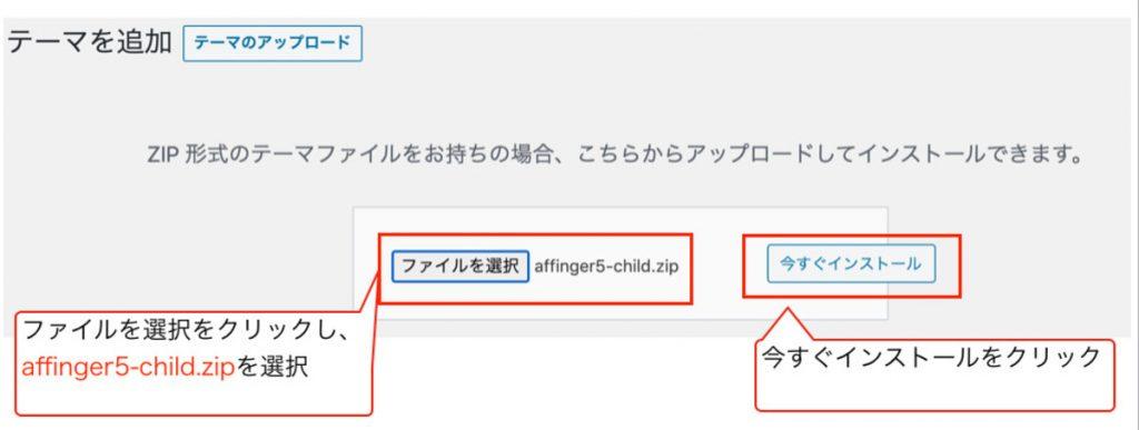 affinger_install6