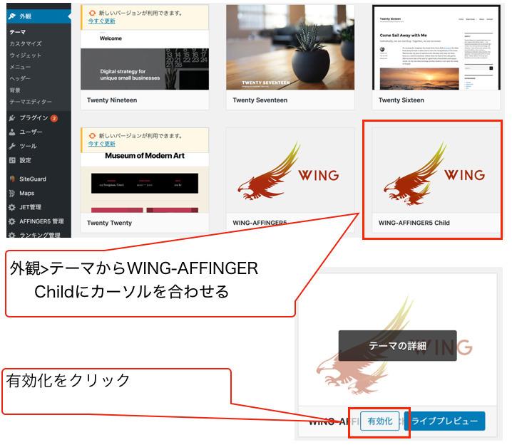 affinger_install7