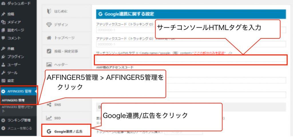 affinger_install9