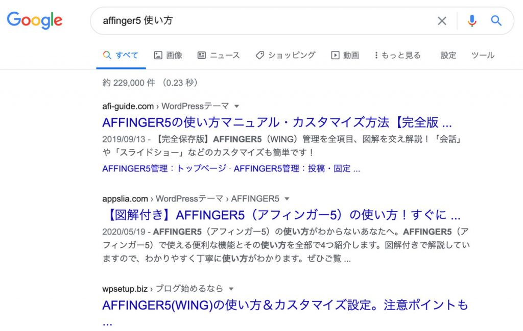 search_affinger