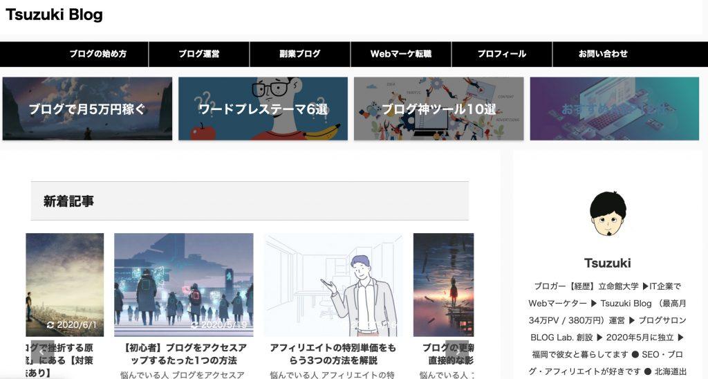 tsuzukiblog