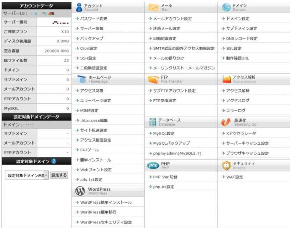 xserver_manage