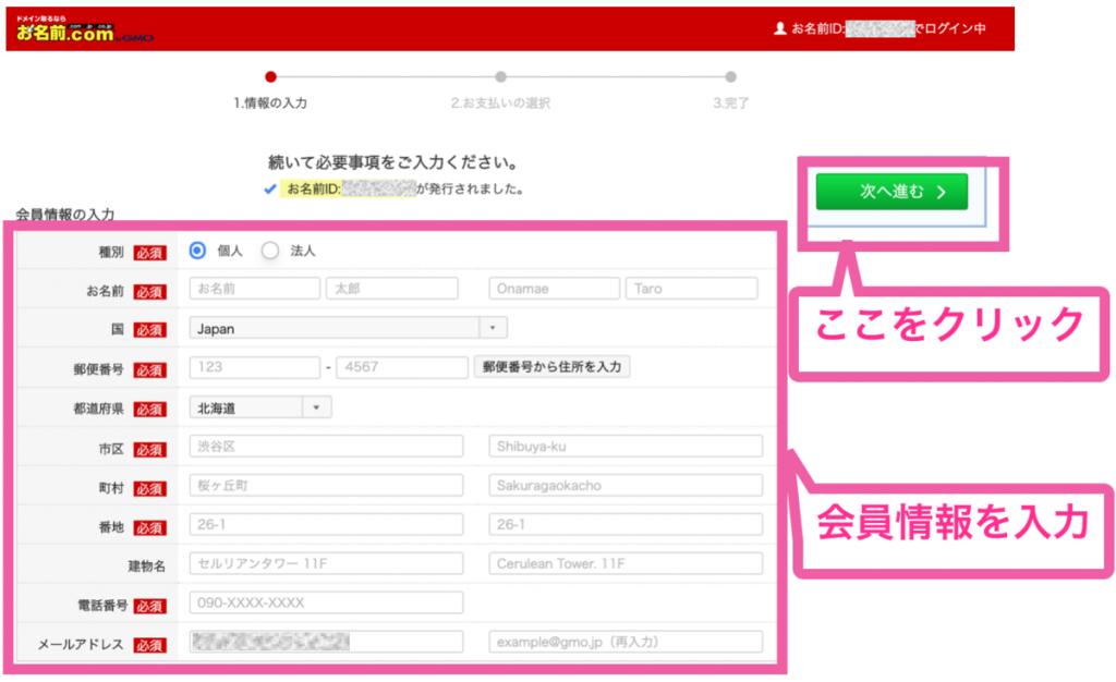 domain_application5