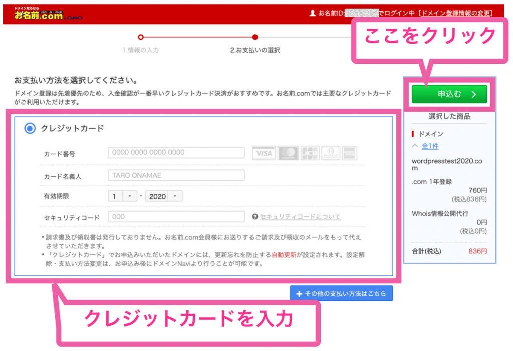 domain_application6