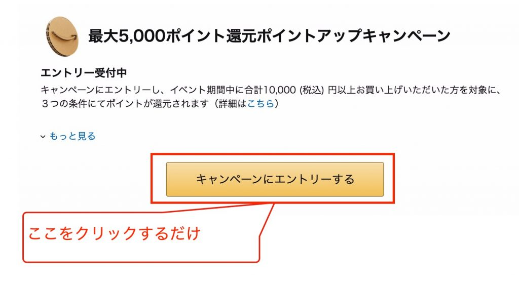 amazon-pointup2