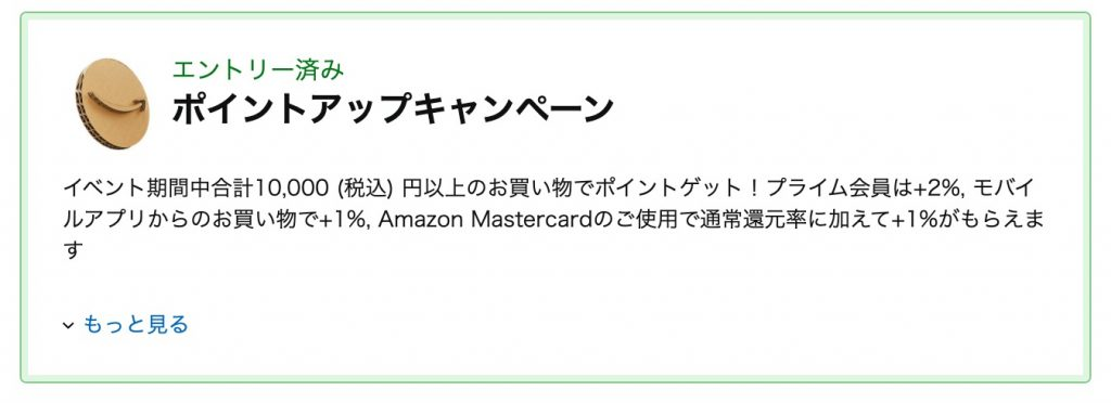 amazon-pointup3