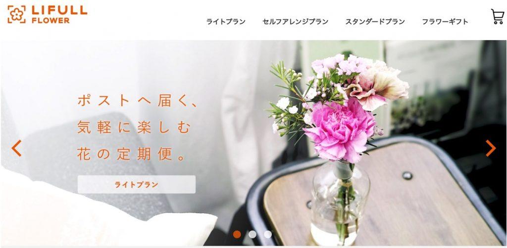 LIFULL_FLOWER