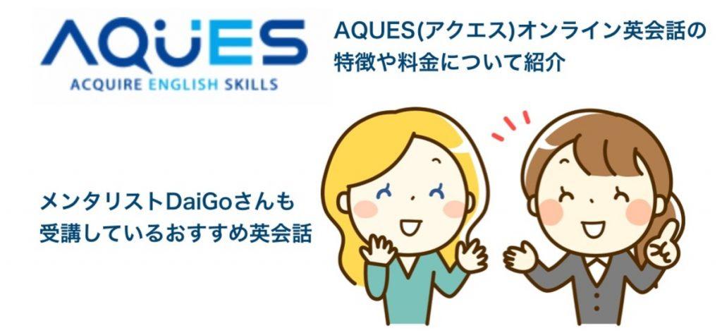 aques_main