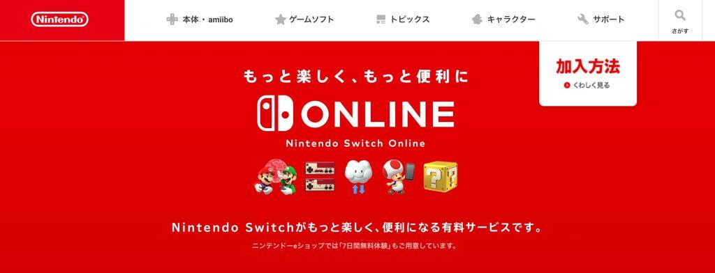 NintendoSwitchOnline