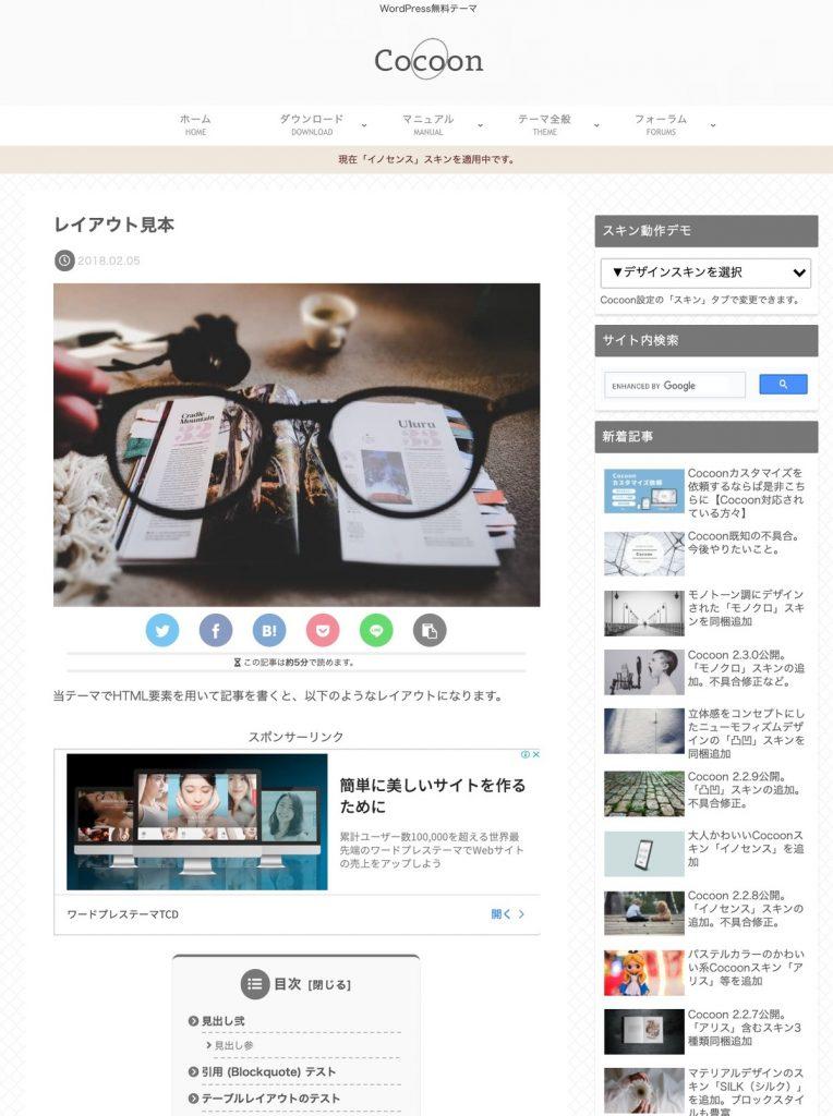 Cocoon_design