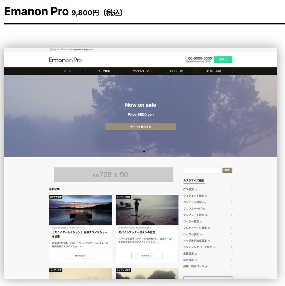EmanonPro_design