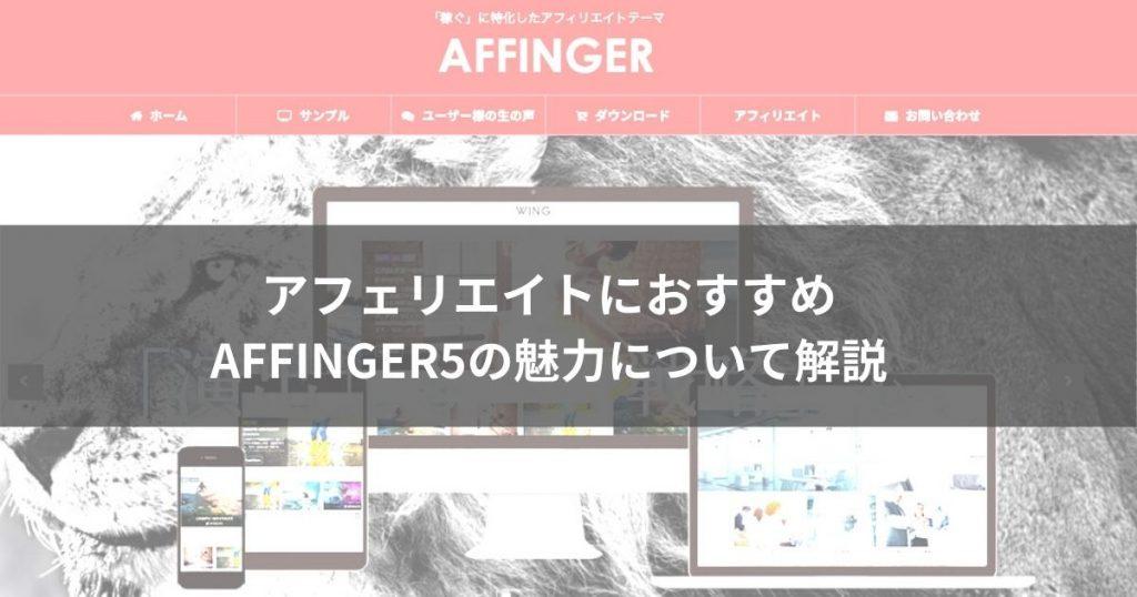 affinger5_theme