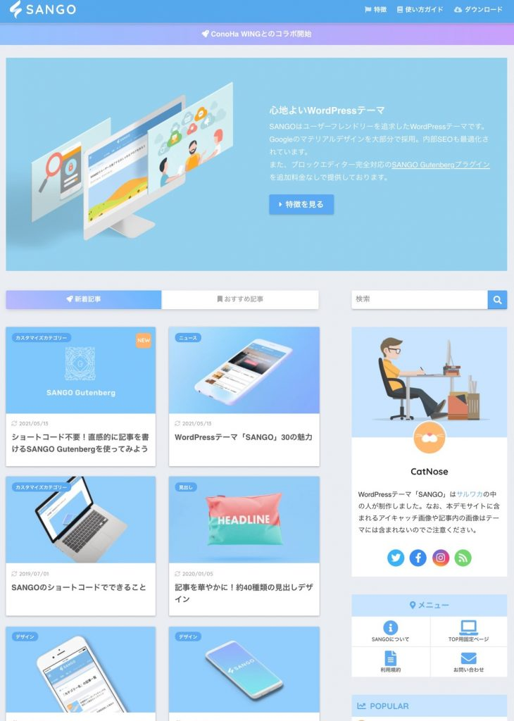 sango_design