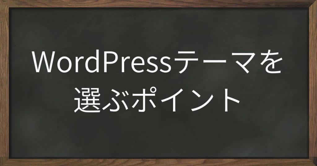 wordpress-theme-select