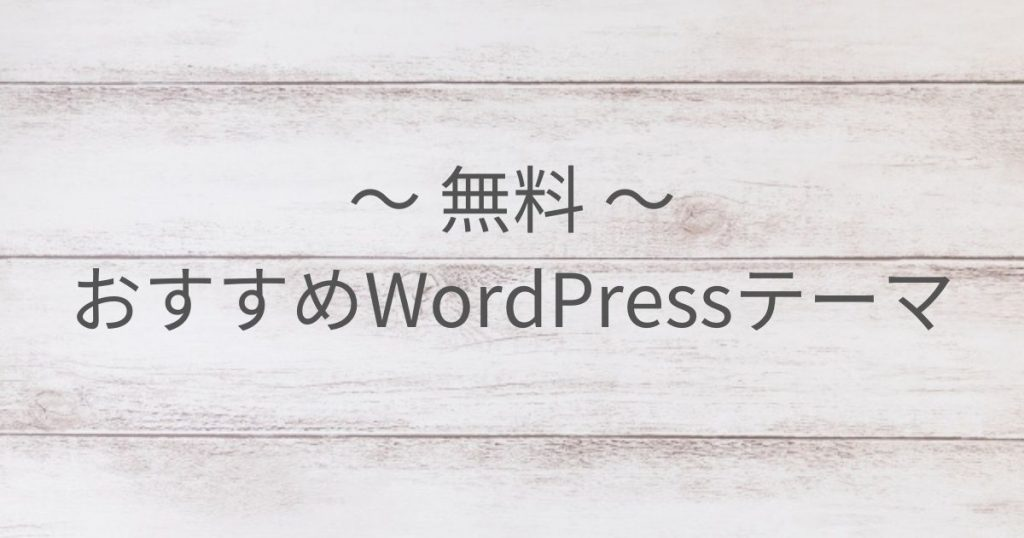 wordpress-theme2