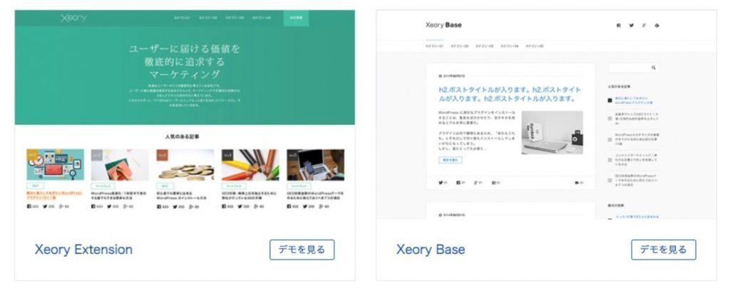 xeory_design