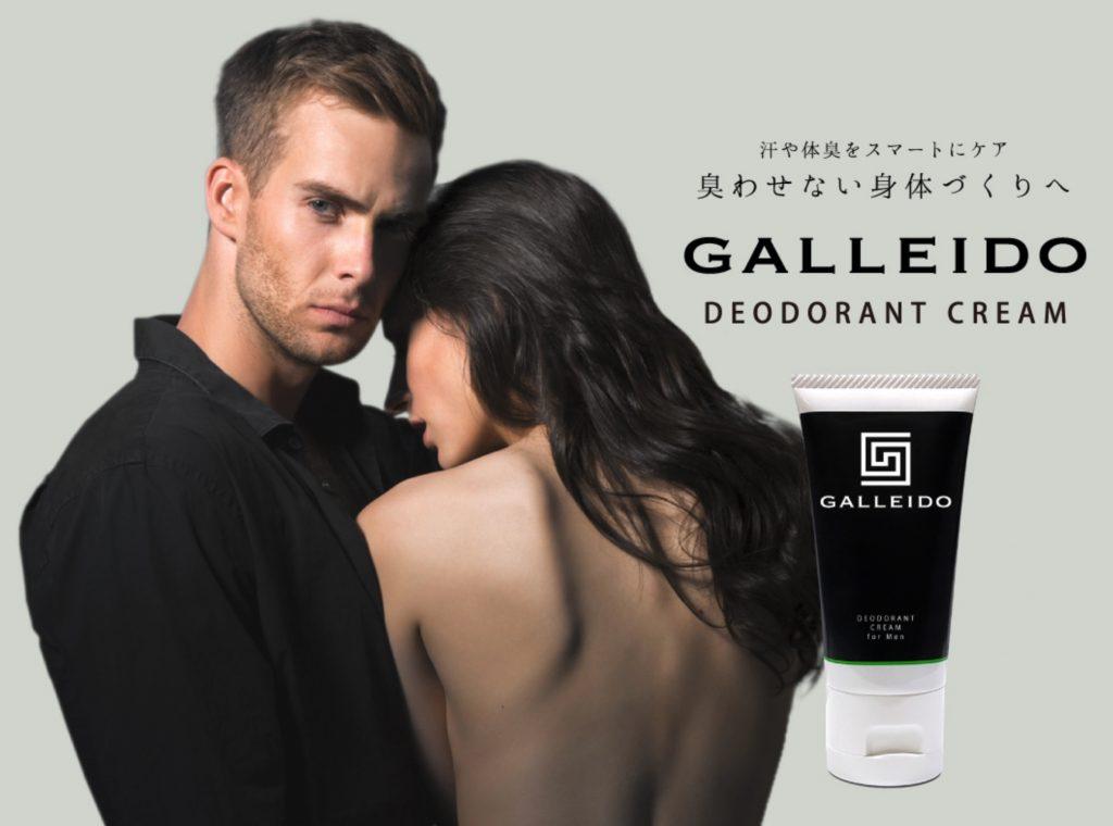 galleido_deodorant_cream