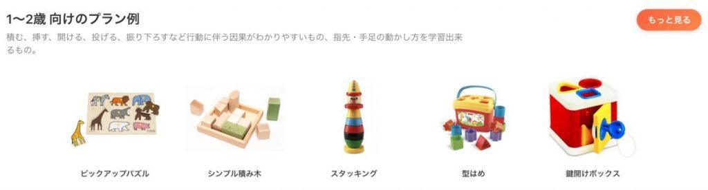 toysub-toy-1-2