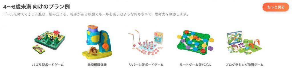 toysub-toy-4-6
