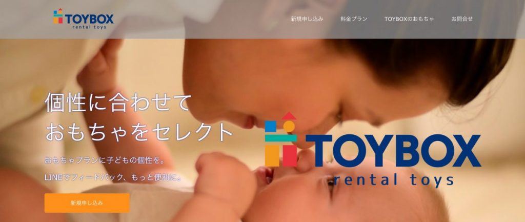 toybox_site
