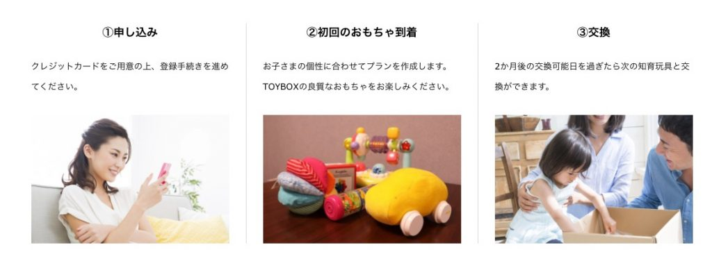 toybox_site2